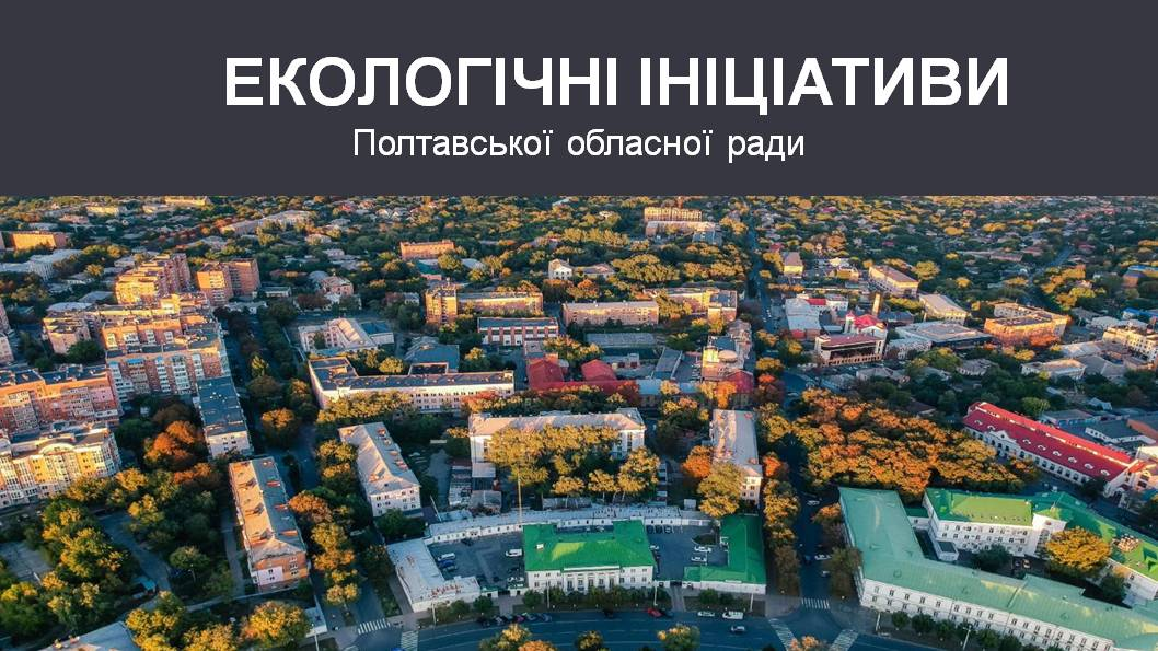 ЕКОЗВІТ_2019-2020.jpg